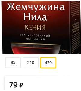 """Чай гранулированный """"Жемчужина Нила Кения"""" 420 грамм"""