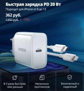 Зарядное устройство UGreen Quick Charge 20W за комплект из 2 штук
