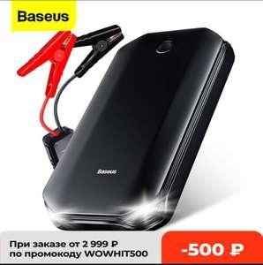 Пуско-зарядное устройство для авто Baseus 12 В, 800 А