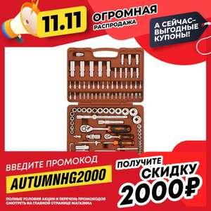 Набор инструмента универсальный Ombra OMT94S12, 94 предмета
