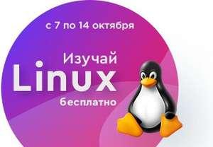 """Курс """"Основы администрирования Linux"""" от ITVDN бесплатно на 10 дней"""