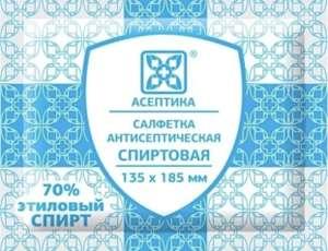 Салфетки спиртовые влажные 120 штук 135х185 мм медицинские антибактериальные