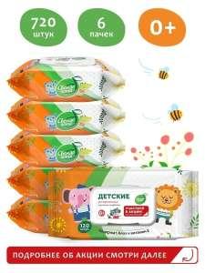 720 детских влажных салфеток с алоэ и витамином Е