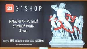[Москва] Скидка 15% в магазине 21shop ТЦ Щелковский