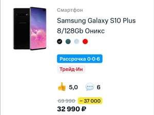 [не везде] Смартфон Samsung Galaxy S10 Plus 8/128Gb