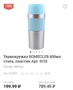 [Ижевск] Термокружка HOMECLUB 400мл.