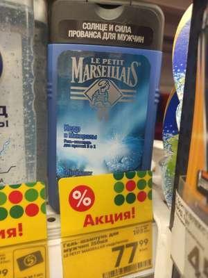 [Волгоград] Гель шампунь LE PETIT MARSEILLAIS 250мл