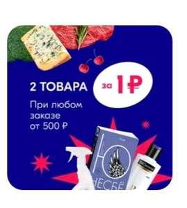 Товары Ozon Express за 1₽ при покупке от 500 рублей