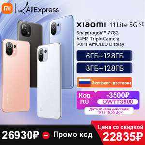 Смартфон Xiaomi 11 Lite 5G NE 6+128 Гб