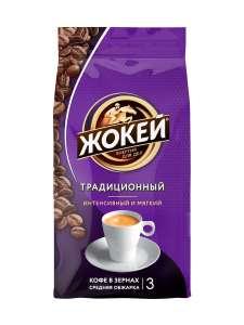 Кофе зерна Жокей 900 г (как взять за 143,10₽ в описании)