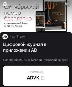 Подписка на цифровой журнал AD до 31 Октября (Октябрьский выпуск)
