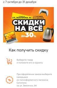 [Волгоград] скидка до 30% (от суммы заказа в корзине) в новом магазине на ул. им. Землячки д.94
