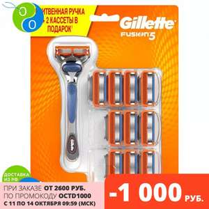 Мужская бритва Gillette Fusion 5 с 11 сменными кассетами