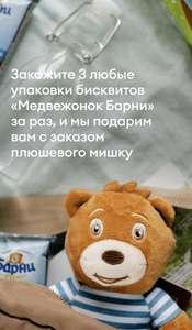 Мишка Барни в подарок за заказ 3-х упаковок бисквитов Барни в Самокате