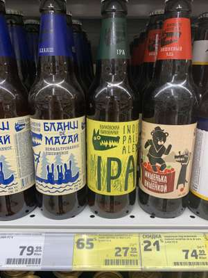 Пиво Волковская пивоварня IPA