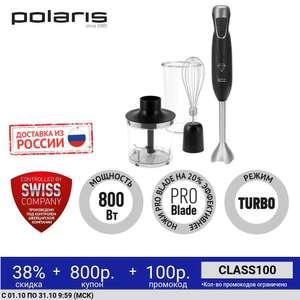 Ручной блендер POLARIS PHB 0848 на Tmall (800 Вт, 500/700 мл, турборежим, металл)