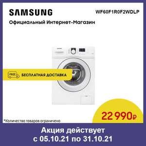 Стиральная машина Samsung Aegis WF60F1R0F2W (6 кг, 1200 об/мин, Diamond Drum)
