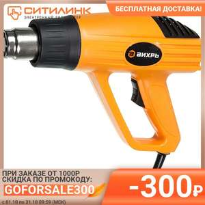 Технический фен ВИХРЬ ТП-2000М