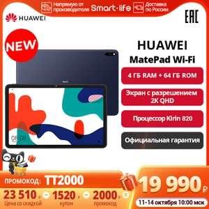 Планшет Huawei Matepad 4+64Gb