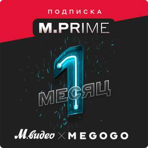 Подписка M.Prime на 1 месяц (выгодно для крупных покупок)