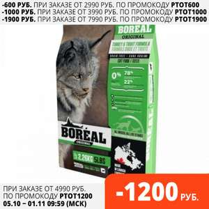 Сухой корм для кошек всех пород с индейкой и форелью Boreal Original 5,44 кг (в описании сухой корм Purina Pro Plan 10 кг)