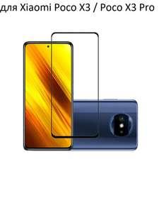 Защитное стекло для Xiaomi Redmi Mi 10 T / Mi 10T Pro / Poco X3 / Note 9S / Note 9 Pro
