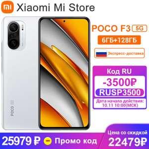 Смартфон POCO F3 6/128gb доставка из России