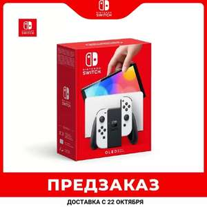 Предзаказ Nintendo Switch OLED