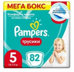 5 упаковок - Подгузники-трусики Pampers Pants 12-17кг 82шт (Смотрите свои города ,Мск точно есть)
