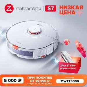 Робот-пылесос Roborock S7, глобальная версия, с 11.10 (33522,88₽ с монетами)