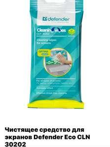 Чистящее средство для экранов Defender Eco CLN 30202