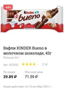 Вафли Kinder Bueno, в молочном шоколаде, 43 г
