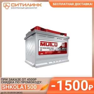 Аккумулятор автомобильный MUTLU SFB 3 60Ач 540A