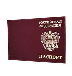Обложка на паспорт Chrome (др. в описании)