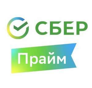 Подписка СберПрайм на 3 месяца за 1₽ (тем, у кого нет активной подписки)
