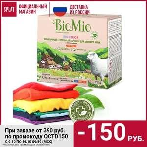 Стиральный порошок и средства для ухода за домом BioMio BIO-COLOR Концентрат, БЕЗ ЗАПАХА, 1500 гр