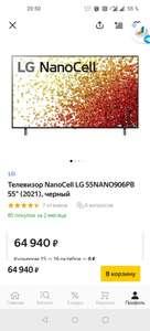 """Телевизор NanoCell LG 55NANO906PB 55"""" (2021), черный 4K UHD Smart TV"""