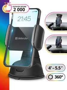 Автомобильный держатель для телефона Defender, 50-90 мм