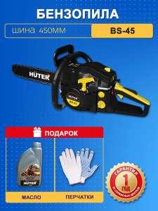 Бензопила HUTER BS-45 + перчатки и масло цепное в подарок Huter