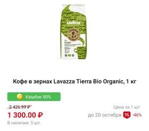 Кофе в зернах Lavazza Tierra Bio Organic, 1 кг (возврат 650 баллов на карту Ашан)