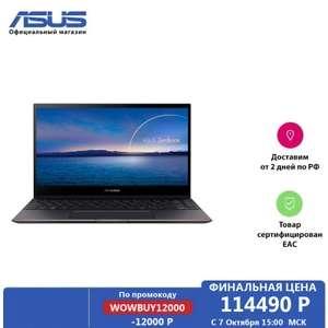Ноутбук Asus Zenbook Flip S UX371EA 4K OLED/Core i7-1165G7/16Gb/ 1Tb SSD/Iris Xes/Win10/Jade Black
