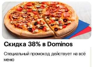 Скидка 38% на заказ пиццы в Domino's Pizza