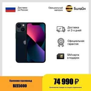 Смартфон Apple iPhone 13 128GB (Ростест, Официальная гарантия)