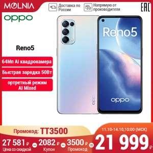 Смартфон Oppo Reno 5 8/128 ЕАС