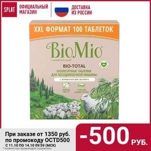 Biomio таблетки для посудомоечной машины 100шт.