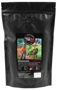 Кофе в зернах 1 кг Табера Бразильеро свежеобжаренный