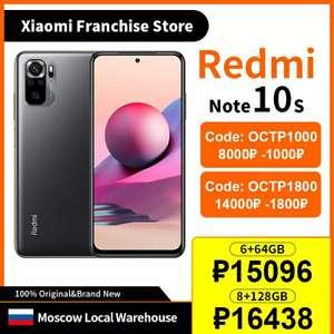 Смартфон Xiaomi Redmi Note 10s 8/128GB