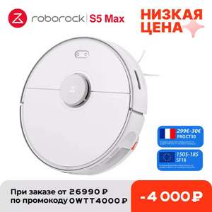 Roborock S5 Max (цена с учётом монеток 23053₽)