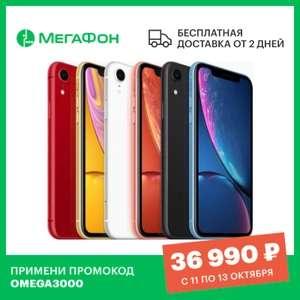 Смартфон IPhone XR 64Gb желтый