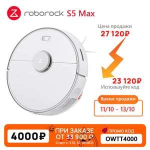 Робот-пылесос Roborock S5 Max (23053₽ с монетами)